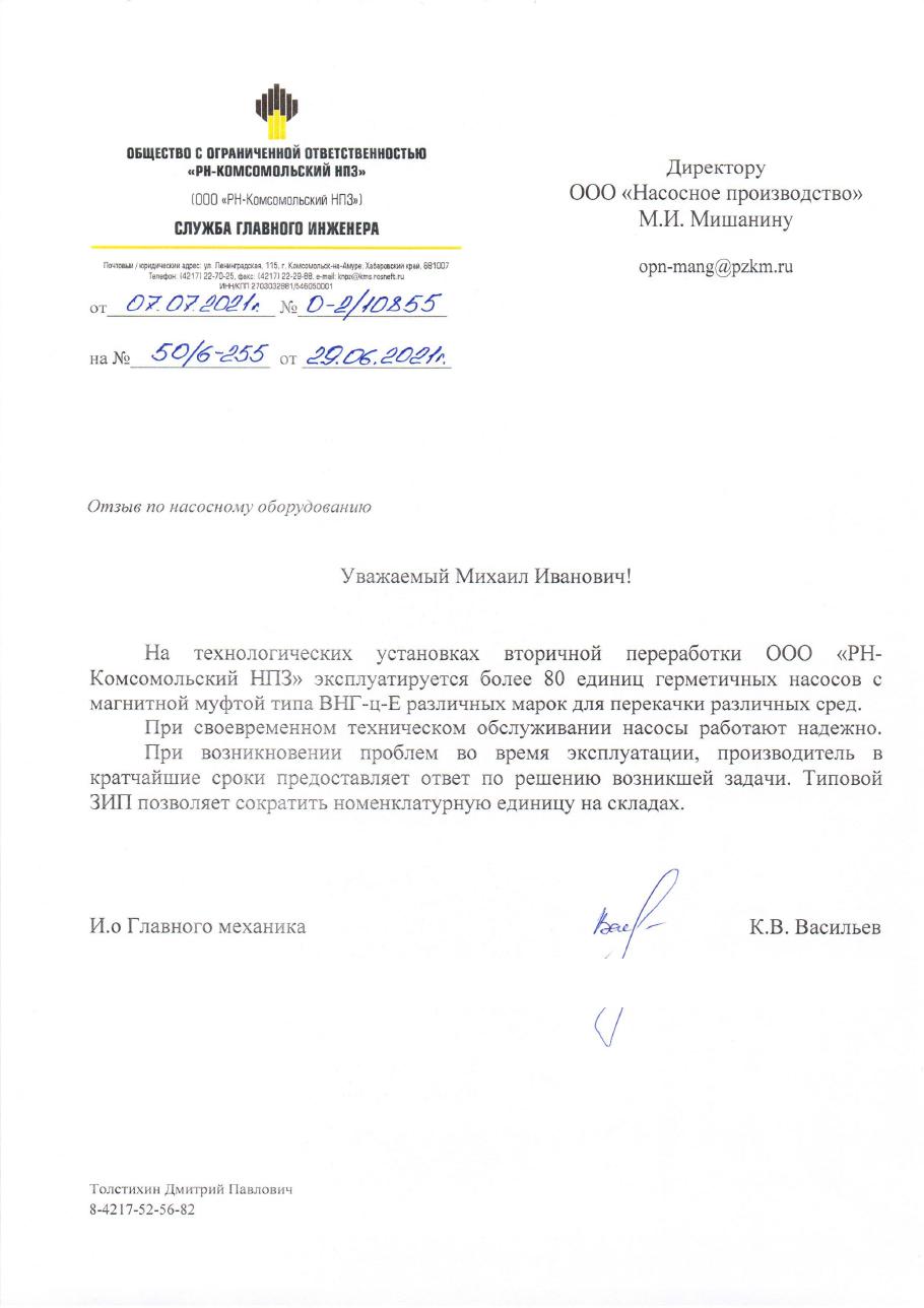 Отзыв РН-Комсомольский НПЗ 07.2021г